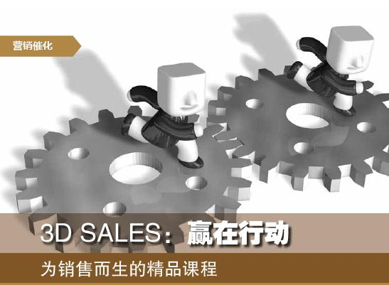人众人课程3D SALES:赢在行动
