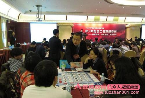 人众人北京公开课现场
