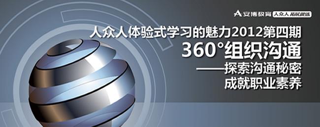 360公开课