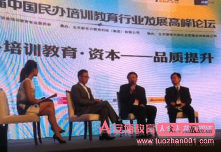 安博副总裁黄钢出席第二届中国民办培训教育行业发展高峰论坛