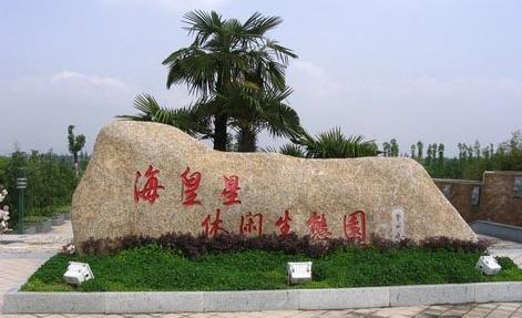与长安沙风景区隔江相望,北靠杭千高速公路,距杭州市中心25公里,交通