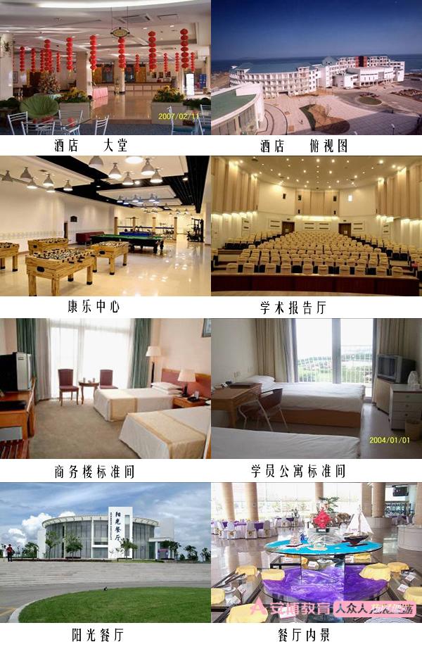 青岛海尔国际培训中心
