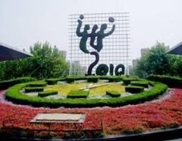 上海世纪公园拓展基地