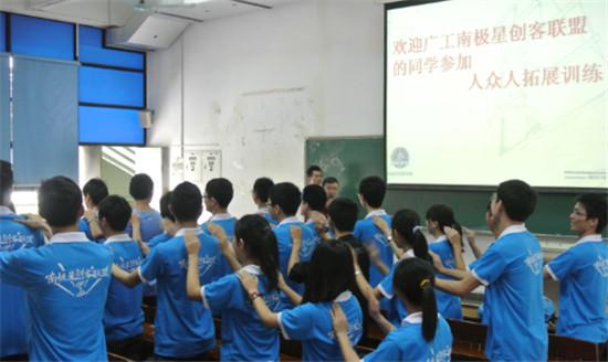 广东工业大学南极星创客联盟参加拓展训练图片